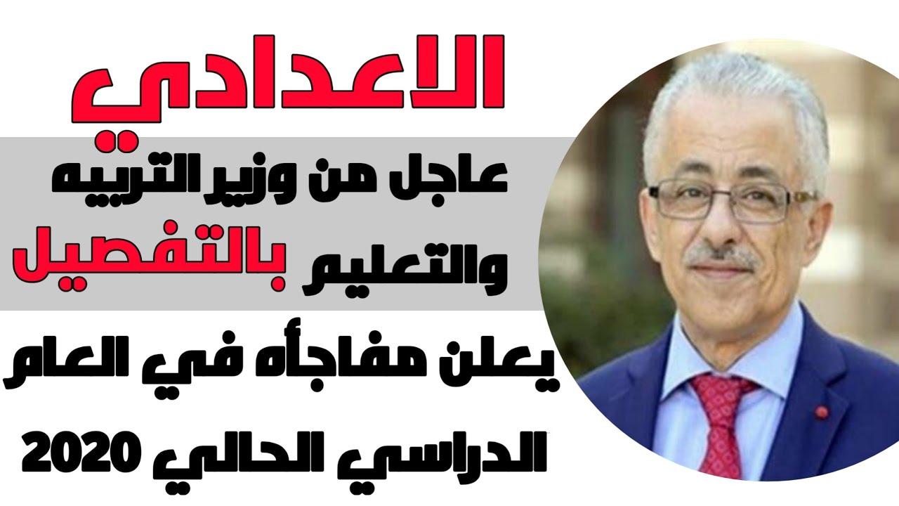 بيان عاجل من وزير التربيه والتعليم لطلاب الشهاده الإعدادية & جدول امتحانات الشهادة الإعدادية ٢٠٢١