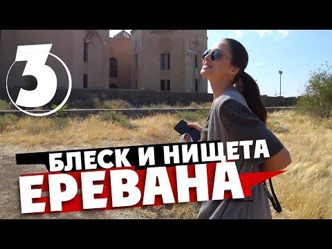 ЕРЕВАН / почему эти девушки отказались идти в армянские