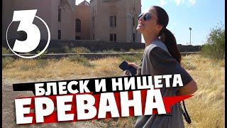 """ЕРЕВАН / почему эти девушки отказались идти в армянские """"фавелы""""?"""