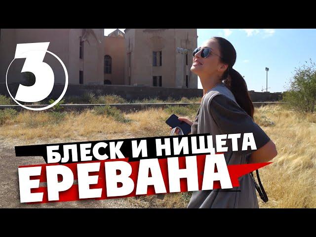 ЕРЕВАН - его блеск и нищета / как купить флаг Нагорного Карабаха в Ереване? Armenia
