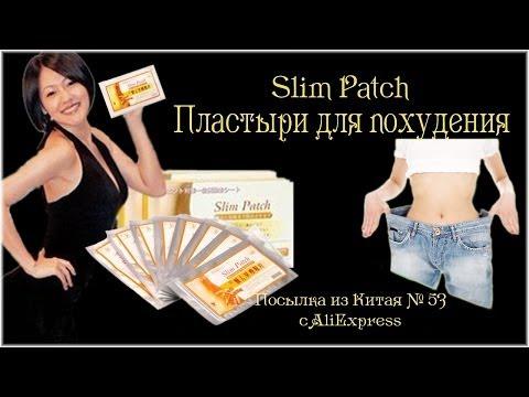Пластырь для похудения с необычным составомиз YouTube · Длительность: 1 мин51 с  · Просмотры: более 3000 · отправлено: 01.07.2012 · кем отправлено: Lina22Lina11