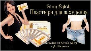 Slim Patch пластыри для похудения. Посылка из Китая №53