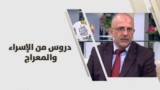 أ. عبداللطيف البيطار - دروس من الإسراء والمعراج