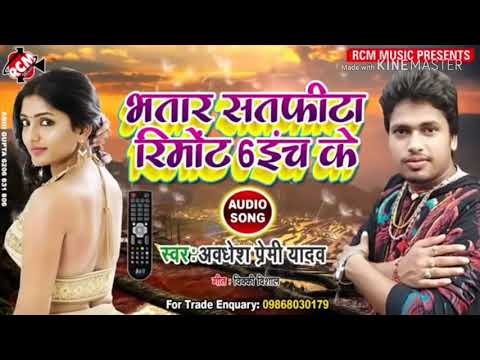 Bhatar Satfita Ha Saman 6 Ench Ke 2018 New Song Aawdhesh Paremi Yadav Ka Romantic Song