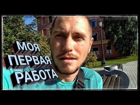 МОЯ ПЕРВАЯ РАБОТА В РОССИИ