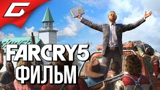 FAR CRY 5 ➤ ИГРОФИЛЬМ \ ВСЕ КАТСЦЕНЫ