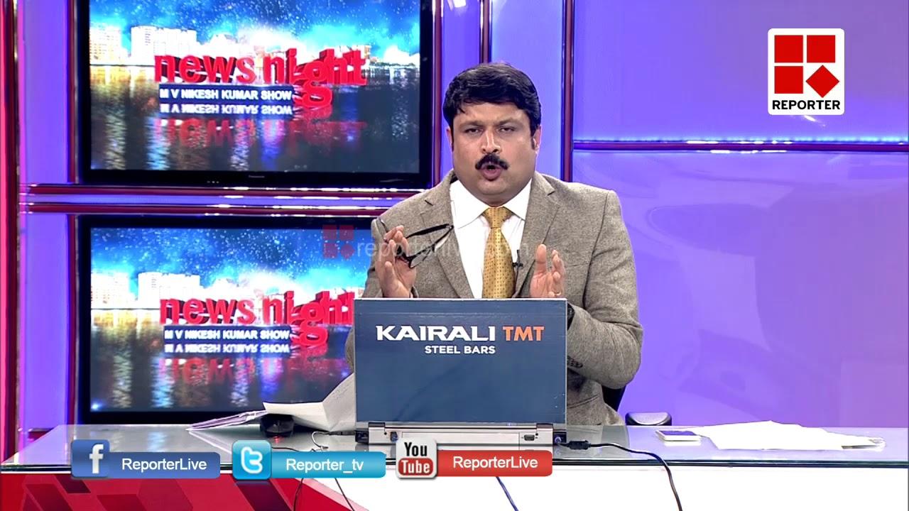 തൊട്ടതെല്ലാം കുളമാക്കിയോ..? ന്യൂസ് നൈറ്റ് (NEWS NIGHT 21-8-17)