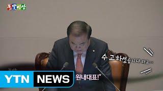 [돌발영상] 나경원 연설 후…차마 건네지 못한 말! / YTN