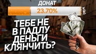 ДОНАТ - Тебе не западло деньги клянчить??? Донат на Стриме / ТИХИЙ