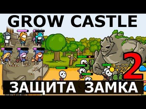 ЗАЩИТА ЗАМКА - GROW CASTLE #2