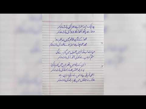 Ye Aik Ahd-e-saza Ha   Habib Jalib