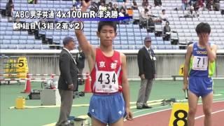 【ジュニアオリンピック2014】ABC男子共通準決勝4×100mリレー1組