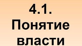 4.1. Понятие власти