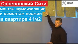 Савеловський Сіті в процесі ремонту квартири 41 метр