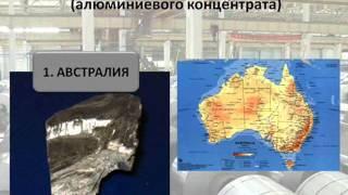 видео : География цветной металлургии
