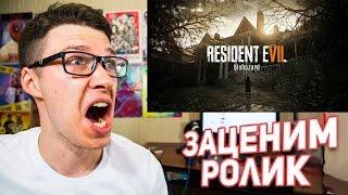 ЗАЦЕНИМ Resident Evil VII (Реакция на геймплей/трейлер)