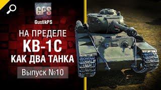 КВ-1С - Как два танка - На пределе №10 - от GustikPS [World of Tanks](По легенде давным-давно люди были единым существом, не разделенным на пол. Потом они что-то натворили, боги..., 2016-10-13T06:56:33.000Z)