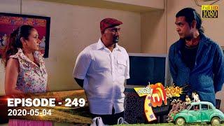 Hathe Kalliya | Episode 249 | 2020-05-04 Thumbnail
