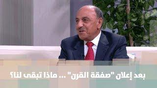 """بعد إعلان """"صفقة القرن"""" ... ماذا تبقى لنا؟ - د. أحمد الشناق ونبيل عمرو - أصل الحكاية"""