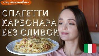Спагетти алла карбонара без сливок!