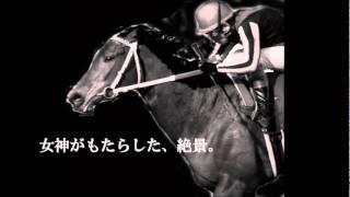 【JRA CM MAD】2011 ジャパンカップ【ブエナビスタ】