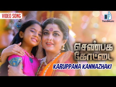 Shenbagakottai - Karuppana Kannazhaki Video Song...