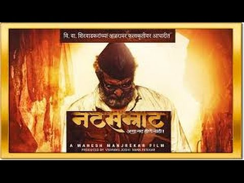 natsamrat movie download pagalworld