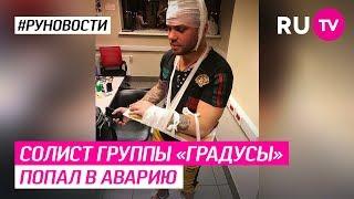 Солист группы «Градусы» попал в аварию