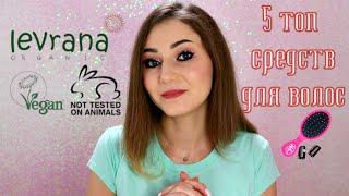 Уход за волосами Натуральная косметика от Levrana