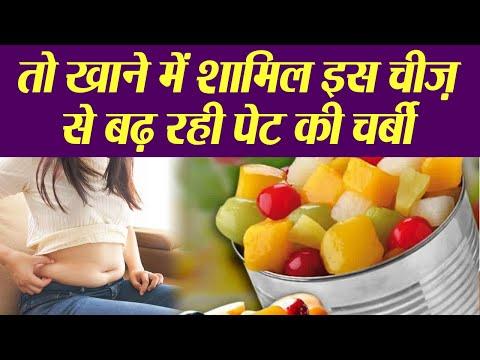 पेट की चर्बी बढ़ा रही ये खाने की चीजें | Diet High in Fructose increases Body Fat | Boldsky thumbnail