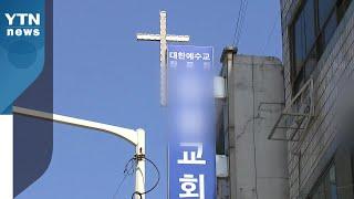 """[뉴있저] """"신규 확진자 80% 종교시설 관련자""""...…"""
