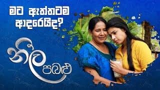 මට ඇත්තටම ආදරෙයිද? | Neela Pabalu | Sirasa TV Thumbnail