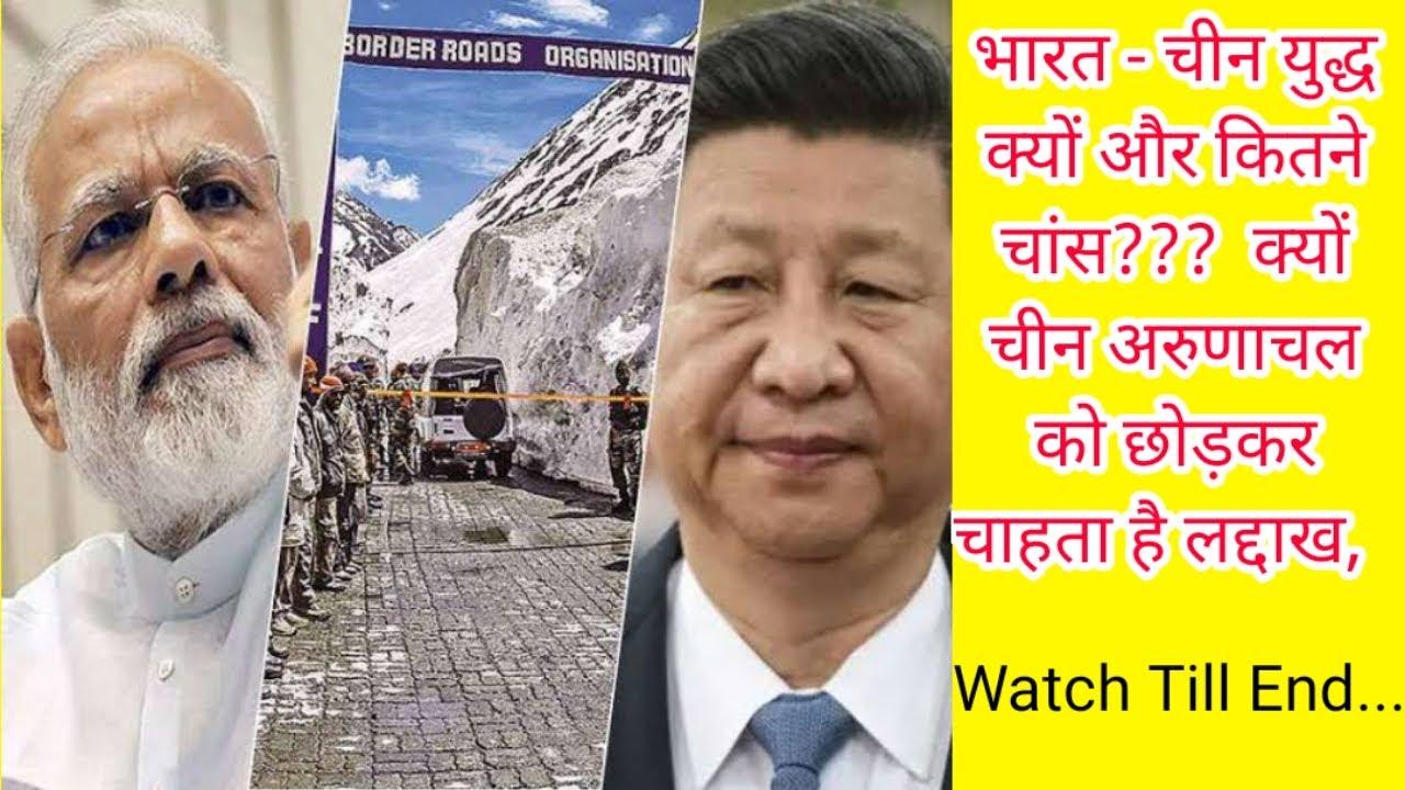 चीन नही माना तो युद्ध होगा ?Bharat-China border Issue - Complete Analysis