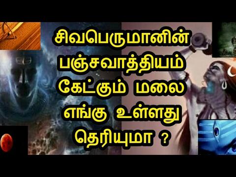 சிவபெருமானின் பஞ்சவாத்தியம் கேட்கும் மலை எங்கு உள்ளது தெரியுமா ? Anmiga neram | Lord Shiva | Sidhas