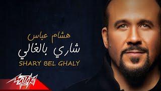 Hisham Abbas - Shary Bel Ghaly ( Official Lyrics Video | 2019 ) هشام عباس - شارى بالغالى