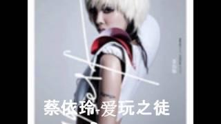 Jolin Tsai-蔡依林-爱玩之徒Remix-MP3