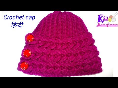 How to make Crochet Cap in hindi  c08893d80