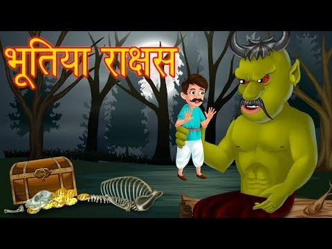 भूतिया राक्षस   Hindi Stories For Kids   Moral Story   Hindi Cartoon   Kahaniya   Stories