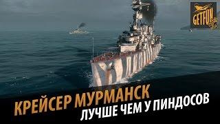 Крейсер Мурманск - лучше чем у пиндосов [World of Warships 0.4.0.2](Крейсер Мурманск - лучше чем у пиндосов [World of Warships 0.4.0.2]. В этом видео вы увидите обзор премиумного крейсера..., 2015-07-13T08:00:00.000Z)