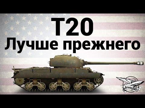 T20 - Лучше прежнего - Гайд