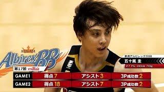 バスケットLIVE▽ B.LEAGUE B1 B2全試合配信 https://goo.gl/Jy3eca 12/2...