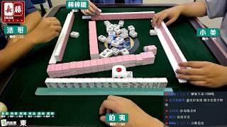 [遊戲BOY] 伯夷下雨的話不打球打麻將(每周六固定直播)20190714