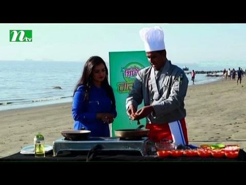 Glitter Rannaghar (গ্লিটার রান্নাঘর) | Episode 03 | Food programme