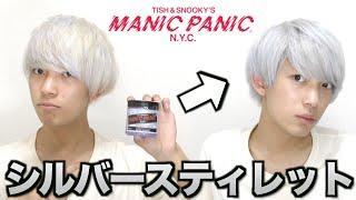 【新色】マニックパニック シルバースティレットを白髪に塗ったらかっこ良すぎた件…