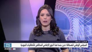 المجلس الوطني للصحافة يدين انتهاكات قناة