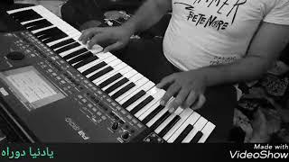 عزف موسيقى يادنيا دواره حزين