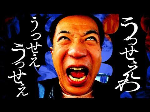 【うっせぇわ】Ado歌ってみた【ナイツ塙】