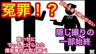 【録音公開】違法な取り調べ 冤罪強要の一部始終 thumbnail