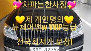 [안산중고차] (판매완료) 쌍용 뉴체어맨w 660만원 …