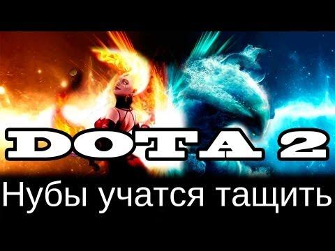 """DOTA 2 - """"Нубы учатся тащить"""" (ОСТОРОЖНО МАТ! 18+) Via MMORPG.su"""